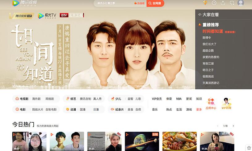 Tencent Video plataformak 89 milioi harpidedun baino gehiago ditu. ©BERRIA